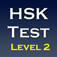 New HSK Test Level 2